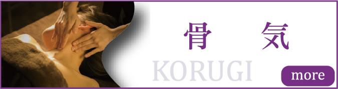 07korugi